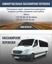 пассажирские перевозки Минск РБ РФ СНГ Европа микроавтобусы от 8 до 21 мест, автобусы до 55 мест